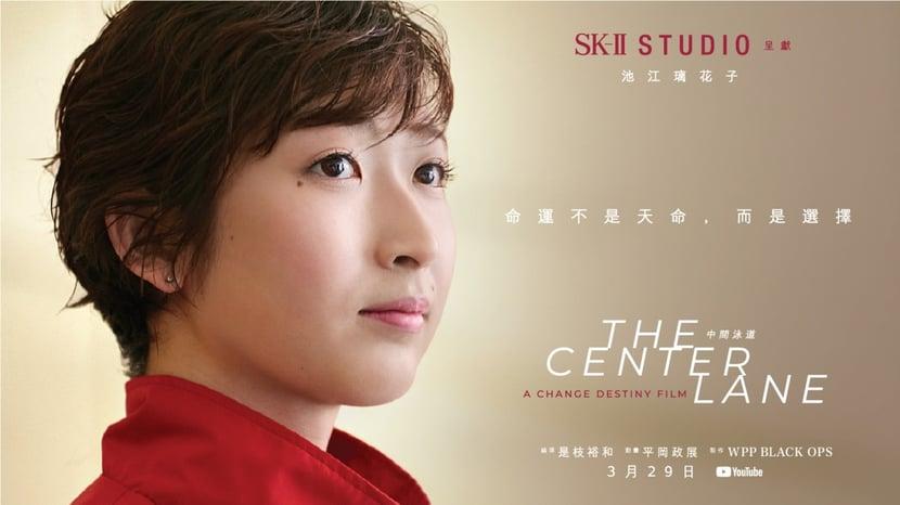 【品牌創新視野】護膚品牌SK-II首設電影工作室 打破傳統營銷模式 鼓勵女性改寫命運