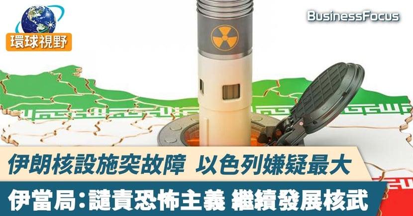 伊朗核設施突故障  以色列嫌疑最大   伊當局:譴責恐怖主義 繼續發展核武