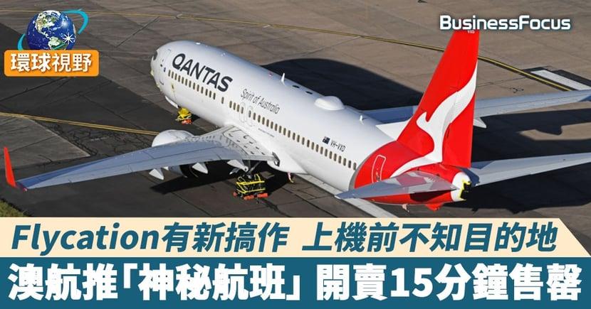 【澳洲神秘航班】澳航推「神秘航班」重振當地旅游業 僅提供線索讓旅客推測目的地