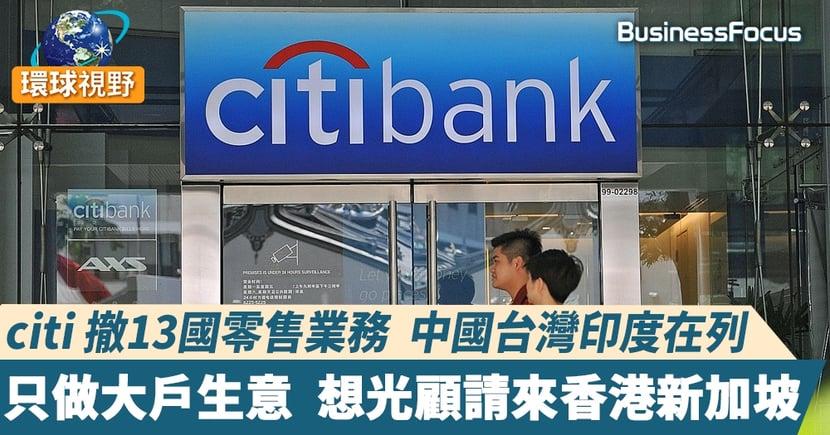 【花旗集團】花旗將退出13個市場的零售銀行業務  轉由4大「財富中心」經營