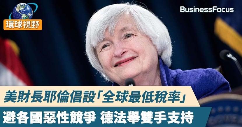 美財長耶倫倡設「全球最低稅率」 避各國惡性競爭 德法舉雙手支持