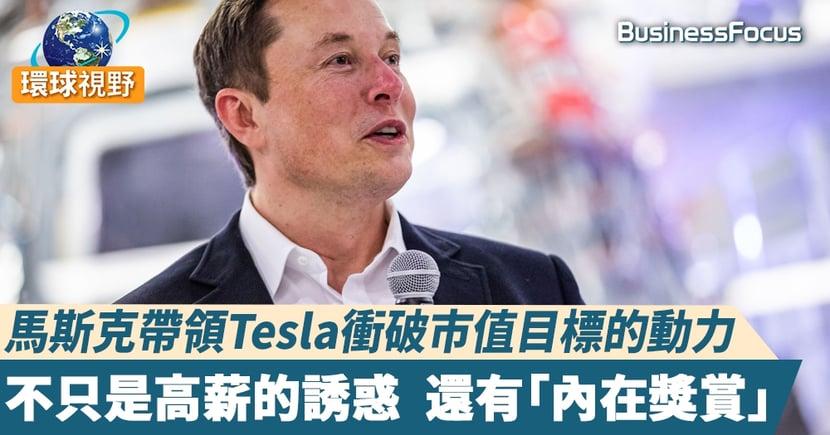 【馬斯克】  馬斯克帶領Tesla衝破市值目標的動力   不只是高薪的誘惑  還有「內在獎賞」