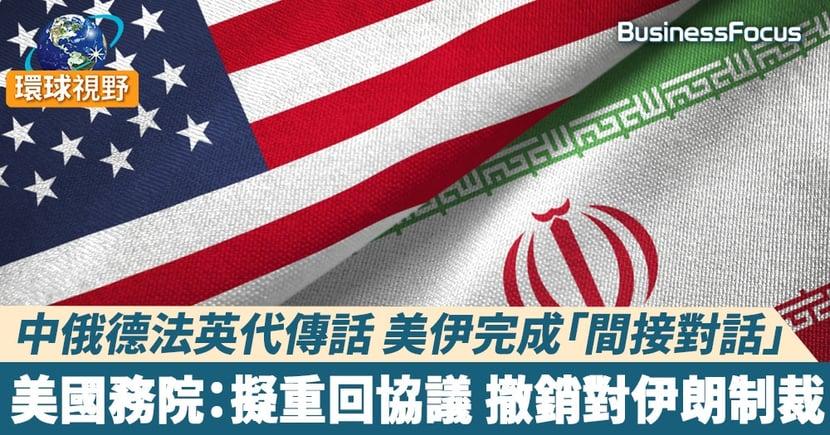 中俄德法英代傳話 美伊完成「間接對話」 美國務院:擬重回協議 撤銷對伊朗制裁