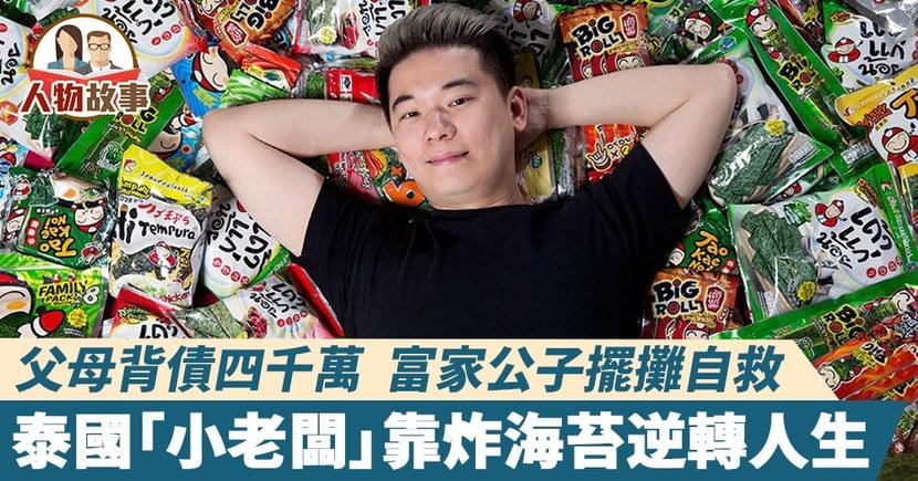 【小老闆海苔】泰國少年靠一片炸海苔改寫破產人生 勵志故事更被翻拍成電影