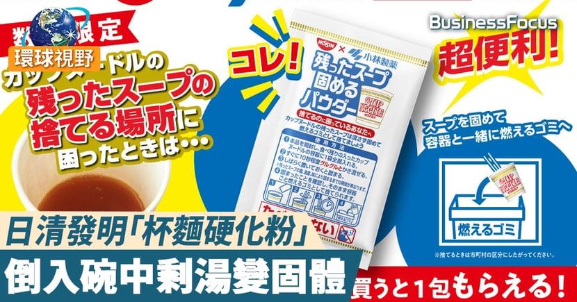 【杯麵湯汁】日清杯麵發明「硬化粉」僅送不賣  倒進剩湯瞬間變固體