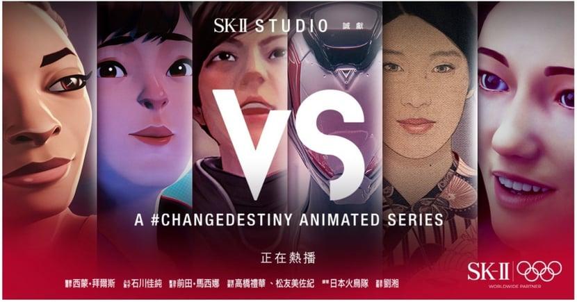深度剖析護膚品牌SK-II 如何透過《VS》動畫系列影集傳遞品牌改寫命運的精神