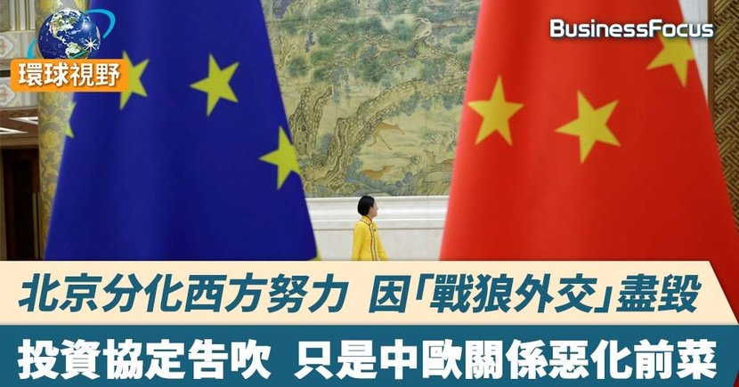 【中歐關係】北京分化西方努力因「戰狼外交」盡毀  投資協定吿吹只是中歐關係惡化前菜