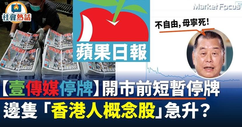 【壹傳媒停牌】蘋果日報創辦人黎智英70%股份凍結 壹傳媒宣佈短暫停牌 「香港人概念股」急升