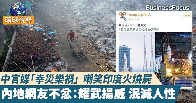 【中印關係】中官媒「幸災樂禍」 發中國射火箭對比印度燒屍合成圖遭眾怒轟