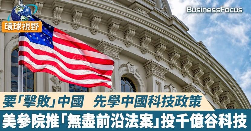 【無盡前沿法案】要「擊敗」中國  先學中國科技政策  美參院推「無盡前沿法案」投千億谷科技