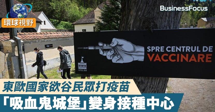 【新冠疫苗】東歐國家欲谷民眾打疫苗 「吸血鬼城堡」變身接種中心