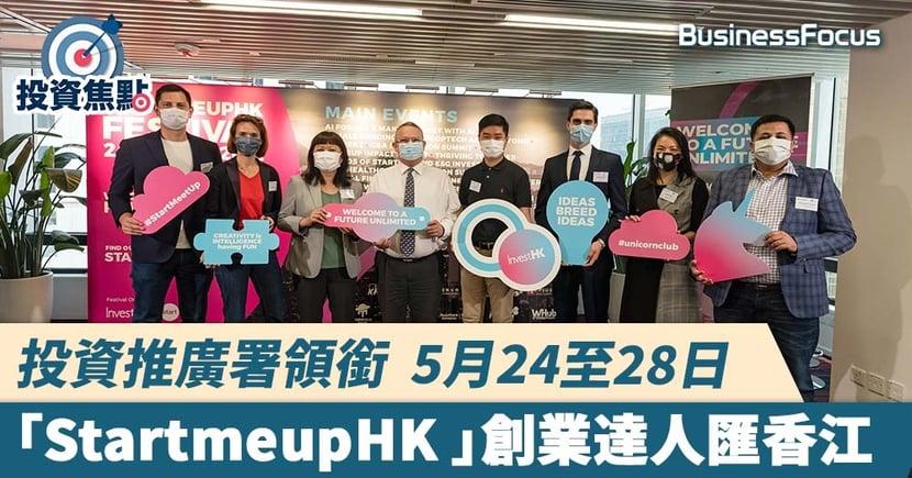 【投資焦點】投資推廣署領銜  5月24至28日「StartmeupHK 」創業達人匯香江