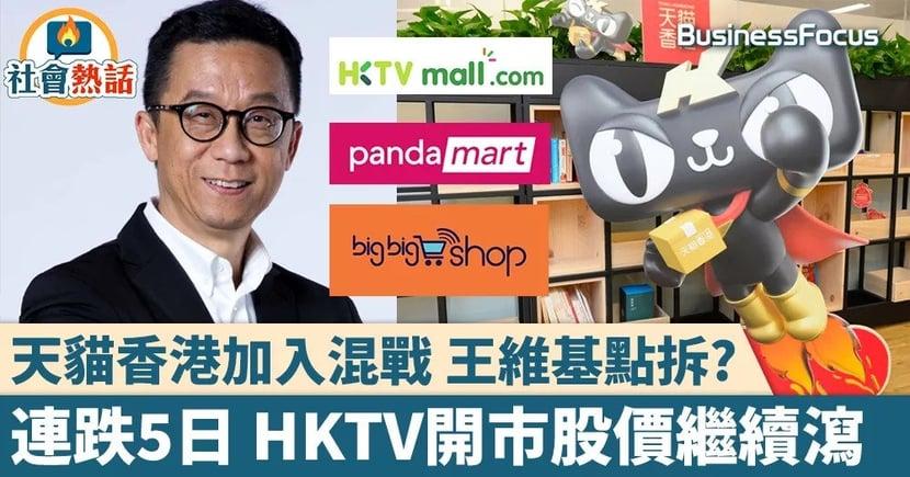 【四面楚歌】天貓香港加入混戰 HKTV股價連跌5日今開市再瀉逾4%