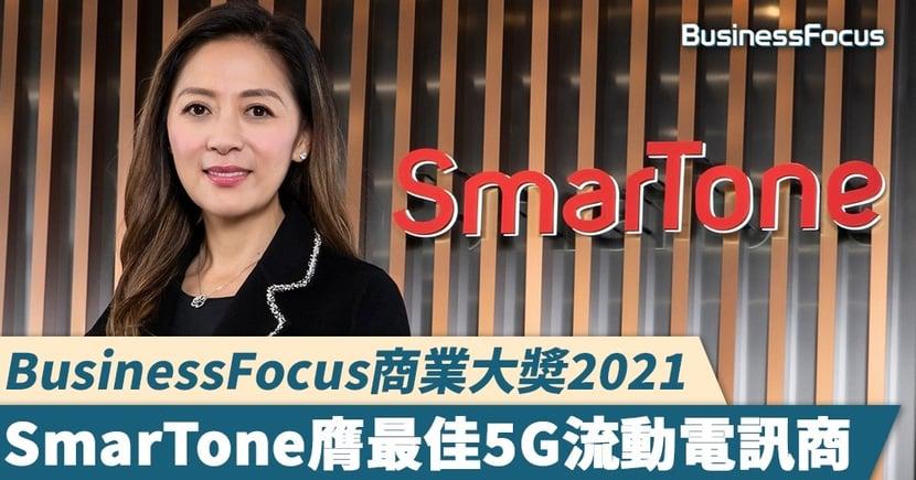 BusinessFocus商業大獎2021 SmarTone膺最佳5G流動電訊商大獎