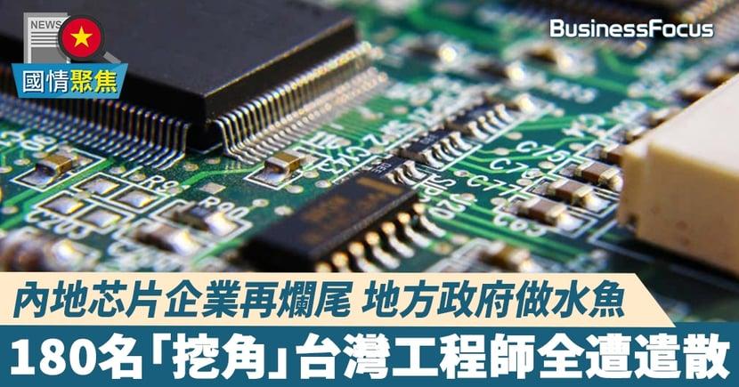 【中國泉芯】內地芯片企業再爛尾 地方政府做水魚 180名「挖角」台灣工程師全遭遣散