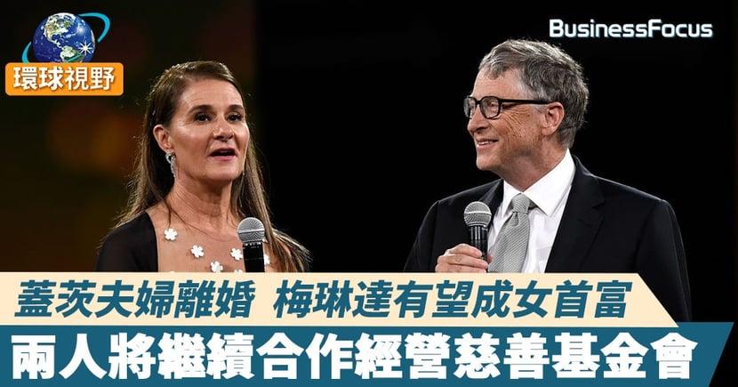 【比爾蓋茨離婚】比爾蓋茨夫妻宣佈終結27年婚姻 昔日甜蜜身影成追憶
