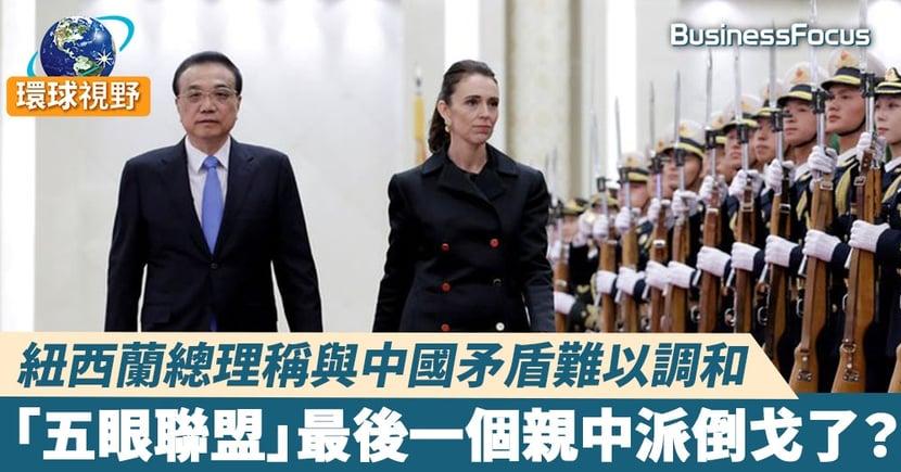 【中紐關係】紐西蘭總理稱與中國矛盾難調解 分析稱有意轉移外界嚴厲批評