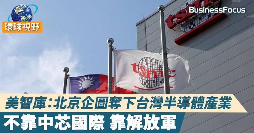 美智庫:中國企圖動用武力奪取台灣半導體產業