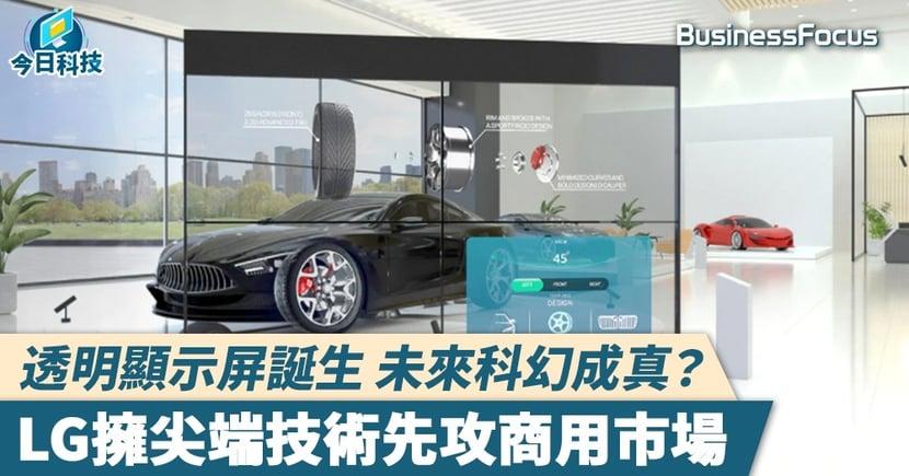 透明顯示屏誕生 未來科幻成真? LG擁尖端技術先攻商用市場