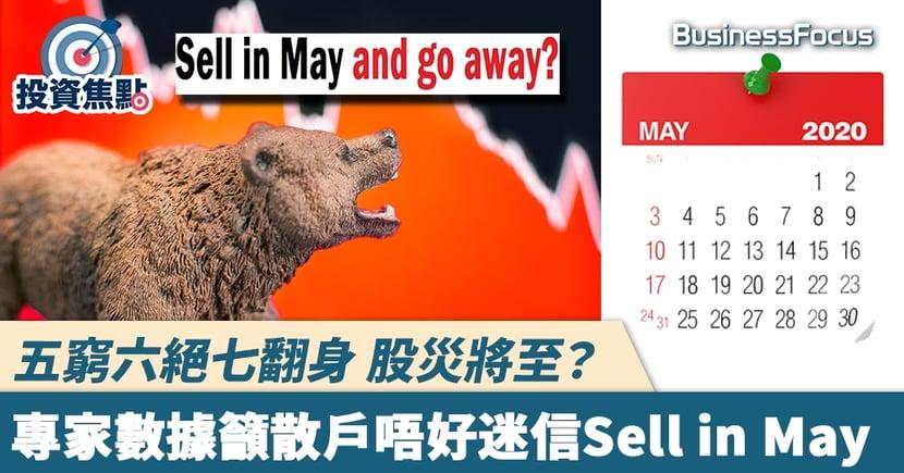【散戶迷思】五窮六絕七翻身意味股災將至?專家數據籲散戶唔好迷信Sell in May