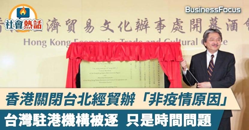 【台港關係】香港「非疫情原因」關閉台北經貿辦 台灣駐港機構被逐只是時間問題