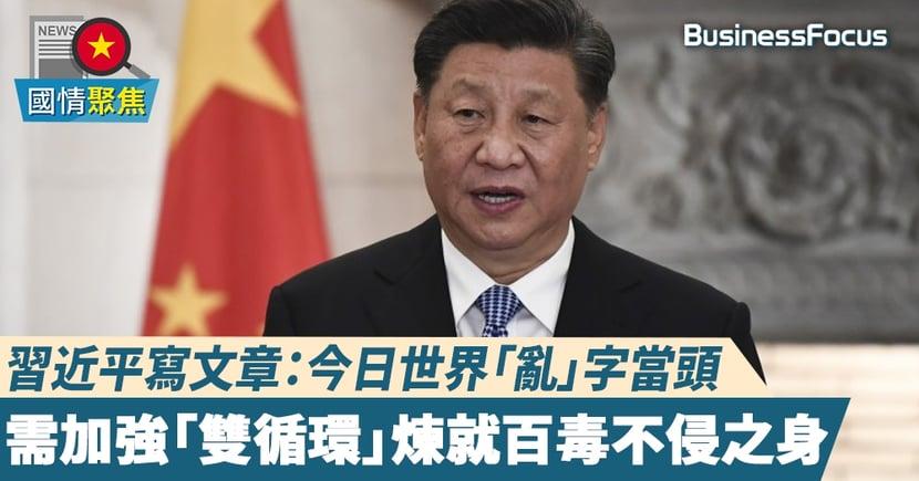 【習近平】習近平稱當今世界為亂局  中國需團結  未來整體上的機遇大於挑戰