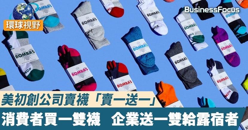 【Bombas襪子】美襪類初創Bombas創業8年  捐出千萬雙襪子給街友溫暖