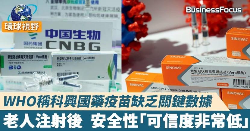 【中國疫苗】中國疫苗缺乏關鍵數據   60歲以上群體效力安全皆不足