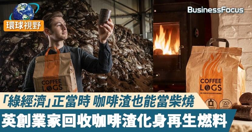 【咖啡渣】 英初創公司將咖啡渣物盡其用 化身燃料 預計減少8成溫室氣體排放