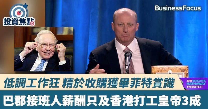 【畢菲特接班人】巴郡新舵手阿貝爾屬低調工作狂 善於收購獲股神賞識 惟年薪1.5億只及香港打工皇帝3成