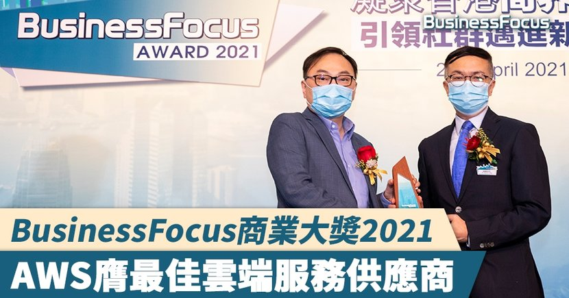 BusinessFocus商業大獎2021 AWS膺最佳雲端服務供應商