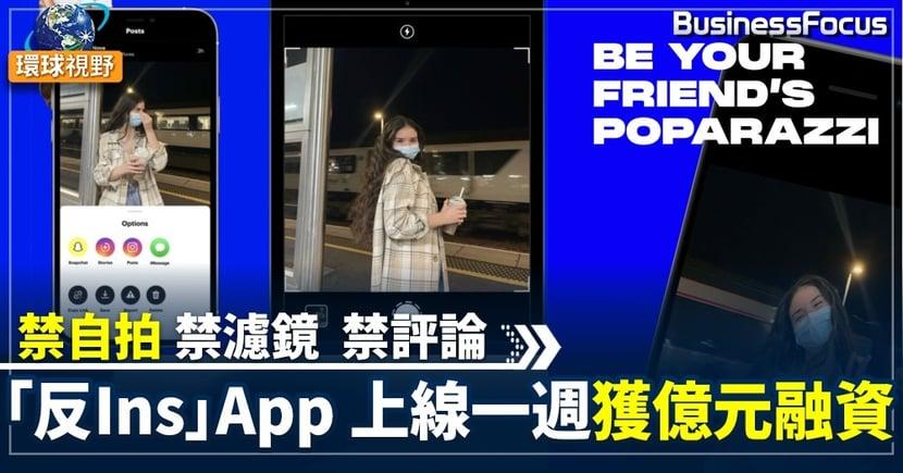 【Poparazzi】  禁自拍 禁濾鏡  禁評論 「反Ins」App  上線一週獲億元融資