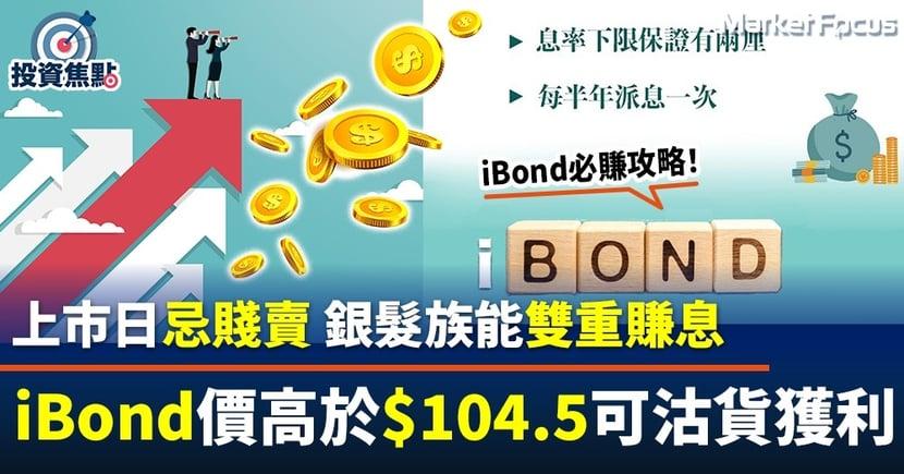 【iBond攻略】上市日切忌賤賣 銀髮族能雙重賺息 iBond價高於$104.5可沽貨獲利