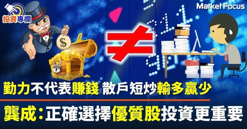 【龔成專欄】每天勤力短炒不代表可賺錢 正確方法選優質股更重要