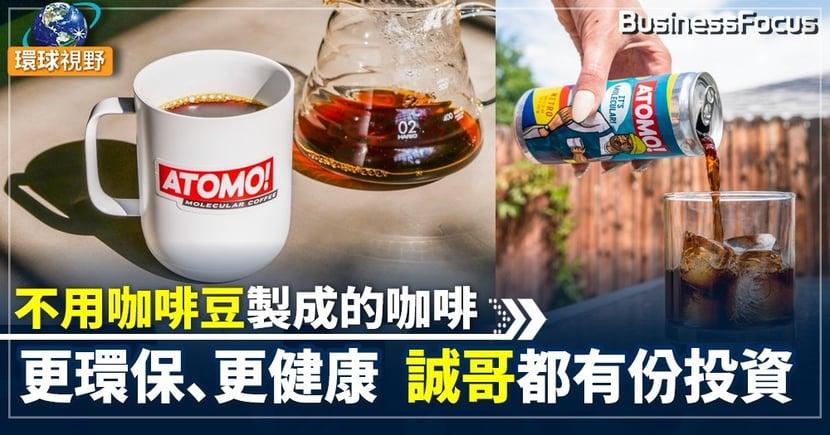 【無咖啡咖啡】不用咖啡豆製成的咖啡 更環保、更健康、更好飲  誠哥都有份投資