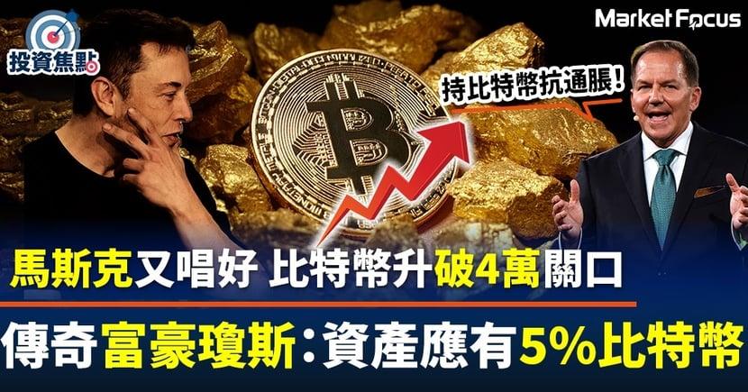 【加密幣翻生】馬斯克唱好比特幣升破4萬關口 傳奇富豪瓊斯:資產應有5%比特幣抗通脹