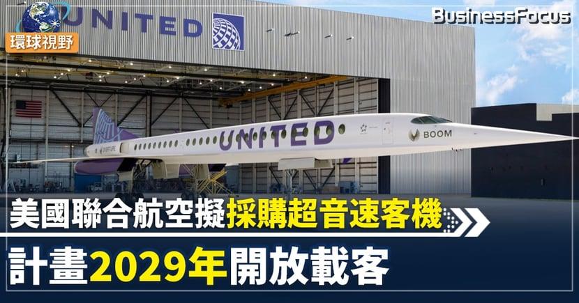 【超音速客機】 美國聯合航空採購超音速客機 飛行時間或減半 來往英美僅需3.5小時