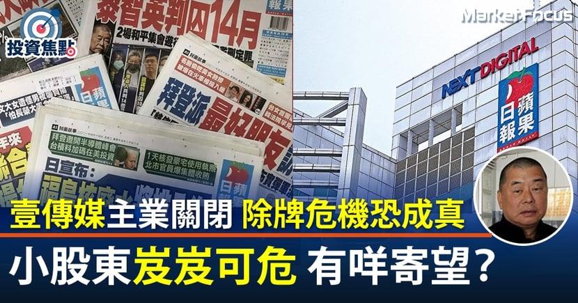 【壹傳媒結業】恐長期停牌後被除牌  小股東關注1.6億淨現金結餘去向