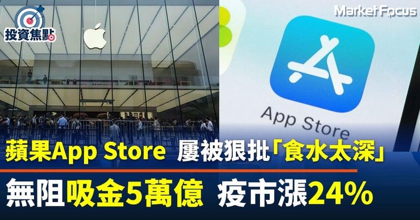 【蘋果App Store】狠收開發商3成佣金仍大收旺場  疫市吸水5萬億