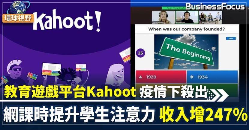 【Kahoot】教育遊戲平台Kahoot 疫情下殺出 網課時提升學生注意力 收入增247%