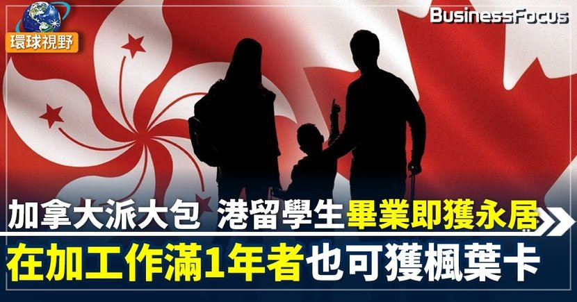 【移民加拿大】加拿大降低港人永久居留門檻   吸引人才推動加拿大經濟