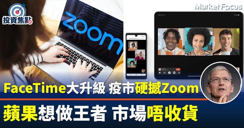 【Apple大戰Zoom】蘋果FaceTime疫市大升級  挑戰Zoom王者寶座