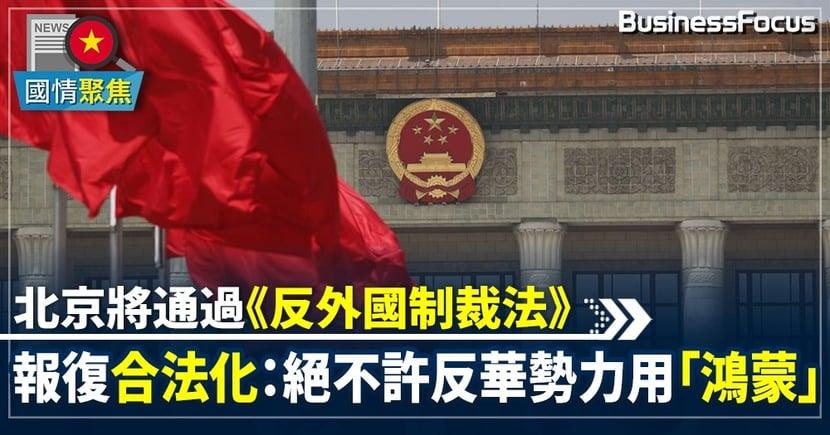 【中美關係】中國審議「反外國制裁法」   為反制外國制裁提供法治保障