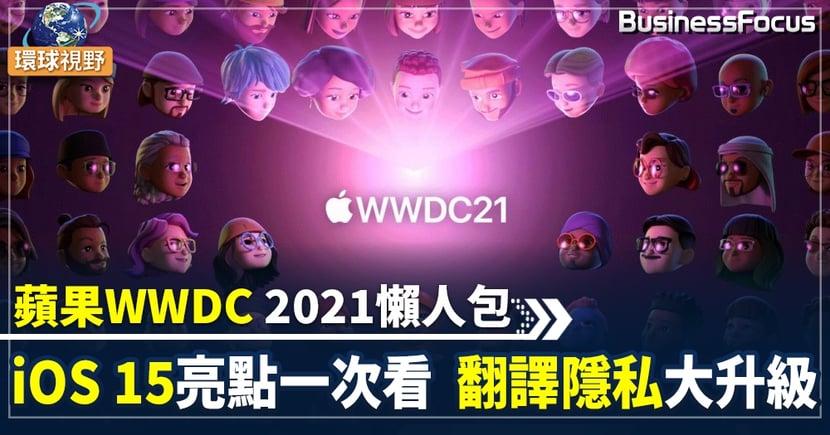 【蘋果WWDC】蘋果WWDC 2021懶人包:新增用家應用私隱報告