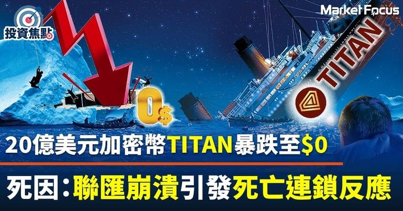 【死亡連鎖反應】加密代幣TITAN一夜暴跌至$0 聯匯崩潰令20億美元蒸發 億萬富豪也受害