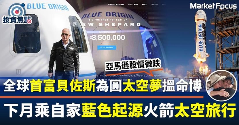 【首富上太空】亞馬遜創辦人貝佐斯為圓太空夢搵命博 下月乘自家藍色起源火箭太空旅行 同行機位炒至350萬美元