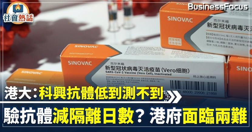 【新冠疫苗】港大研究: 科興疫苗接種者抗體太低 或需額外施打加強劑