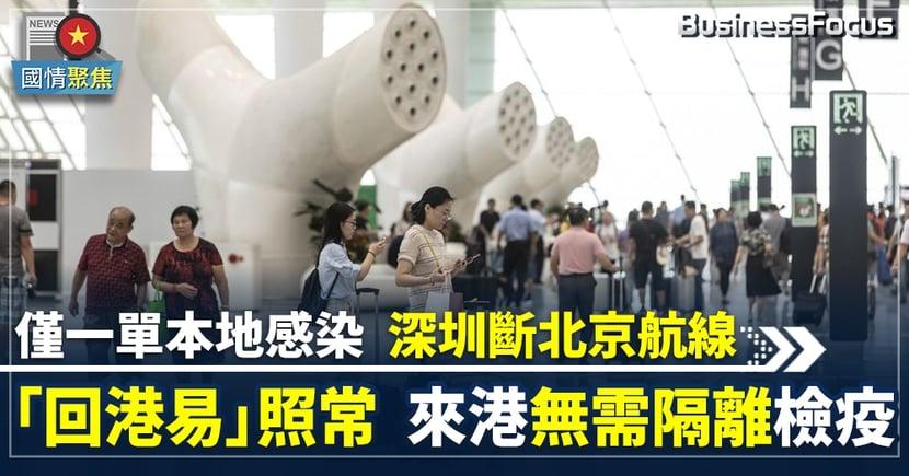 【廣東疫情】深圳機場關聯疫情持續 當局暫停航空鐵路部分班次
