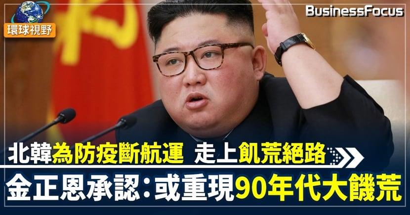 【北韓饑荒】金正恩罕見承認北韓陷入糧食危機  恐缺超100萬噸糧食
