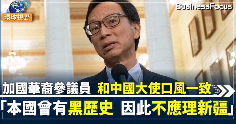 【加拿大】加華裔議員稱中加對自由民主看法不一   應避免以「種族滅絕」譴責中國
